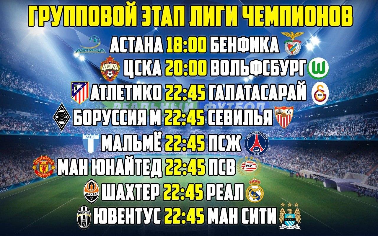 Расписание матчей Лиги Чемпионов на сегодня (25.11.2015)