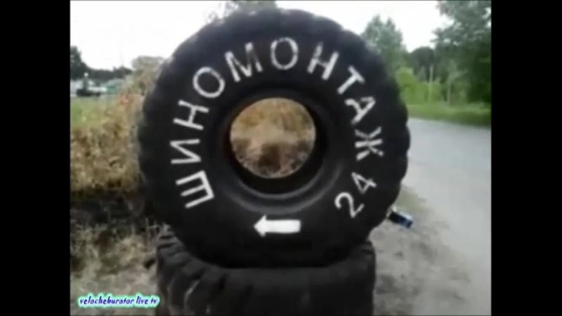 радио велочебуратор Live и шиномонтаж