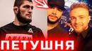 ХАБИБ УНИЗИЛ ТИМАТИ И ЕГОРА КРИДА ! ПЕТУХИ И ЧЕРТИ ! ОТВЕТ ! КОНФЛИКТ ХАБИБА И ТИМАТИ UFC MMA
