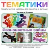 ТЕМАТИКИ тематические наборы для детей