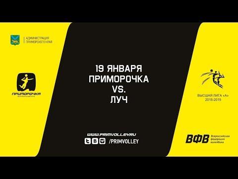 Приморочка Владивосток Луч Москва 19 01 2019