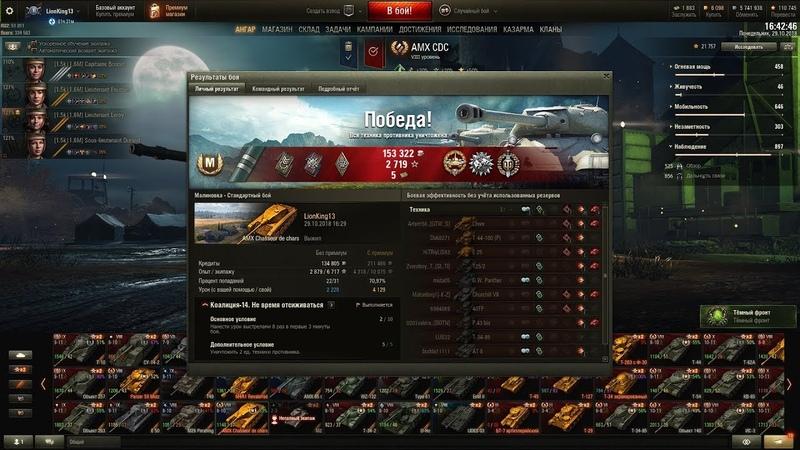 Мастер 2ая отметка на AMX CDC в World of tanks № 31
