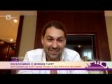 Эксклюзивное интервью болгарскому телевидению bTV(12.09.18)