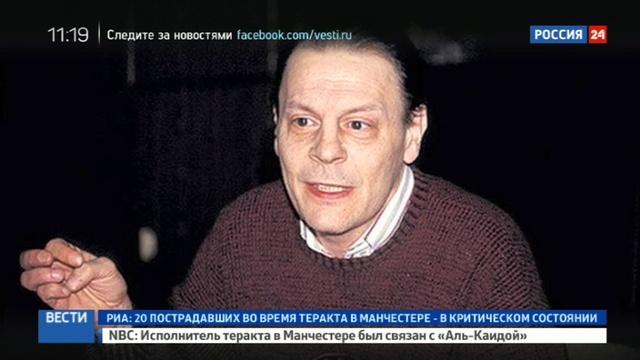 Новости на Россия 24 • Умер внук Иосифа Сталина режиссер Бурдонский