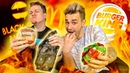 ЛУЧШИЙ ДЕШЕВЫЙ БУРГЕР Макдональдс vs KFC vs Бургер Кинг vs Black Star
