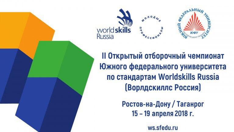 II Открытый отборочный ЧемпионатЮФУ по стандартам WorldSkillsRussia в ИКТИБ ЮФУ