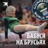 """Комсомольская правда on Instagram: """"Это что-то из области фантастики: фрау Кваас в свои 92 года лихо отжигает на гимнастических брусьях, на зависть"""