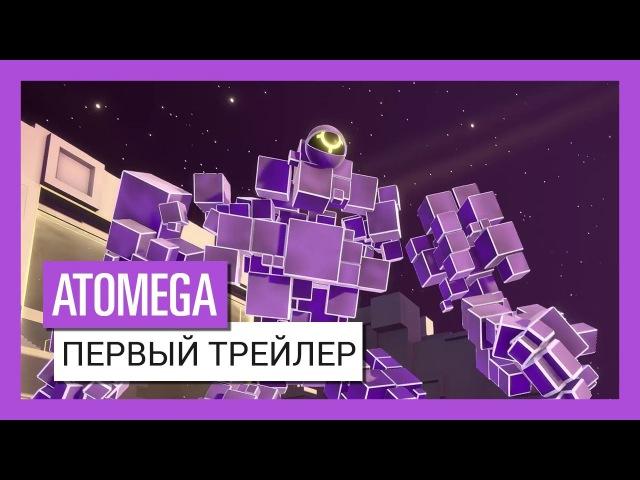 ATOMEGA - Первый официальный трейлер