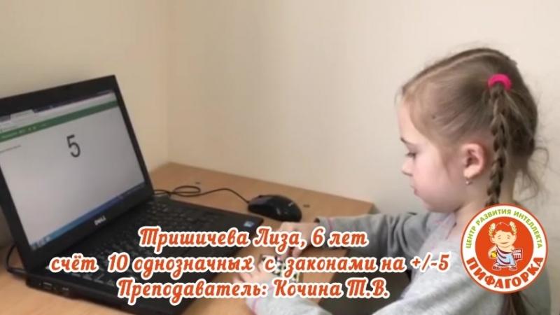 Участница № 11. Тришичева Лиза, 6 лет Преподаватель: Кочина Т.В.