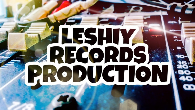 Leshiy Records Production