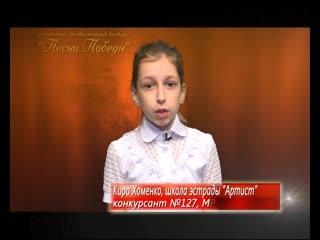 Песни Победы--2019. Кира Хоменко,Школа эстрады «АРТИСТ» МБУК «ТКК»ДК»