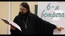 Шестая лекция из цикла ЕвангельскиеВстречиМосМолод Иеромонах Андроник Пантак