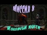 Прохождение игры Новый человек-паук 2 Миссия 8 Кошачьи когти