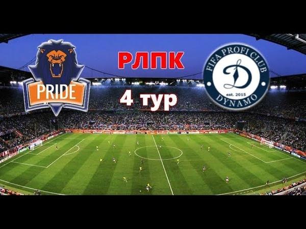 FIFA 18 | Profi Club | РЛПК | 18 сезон | Дивизион 3 | The Pride - Dynamo | 4 тур