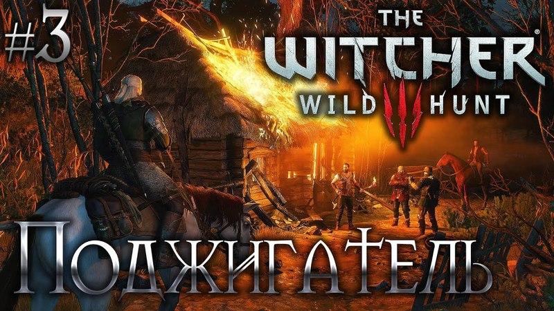 Ведьмак 3: Дикая Охота 3 ⚔️ - Деревенский Поджигатель - Прохождение, Сюжет, Открытый мир