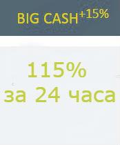 ПРОЕКТ   BIG CASH