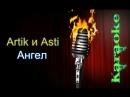 Artik и Asti Ангел караоке