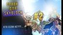 Спавн для SkyBlock сервера 2