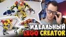 ИДЕАЛЬНЫЙ LEGO CREATOR