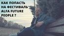 Как ди-джею попасть на фестиваль AFP Х.З. Alfa Future People