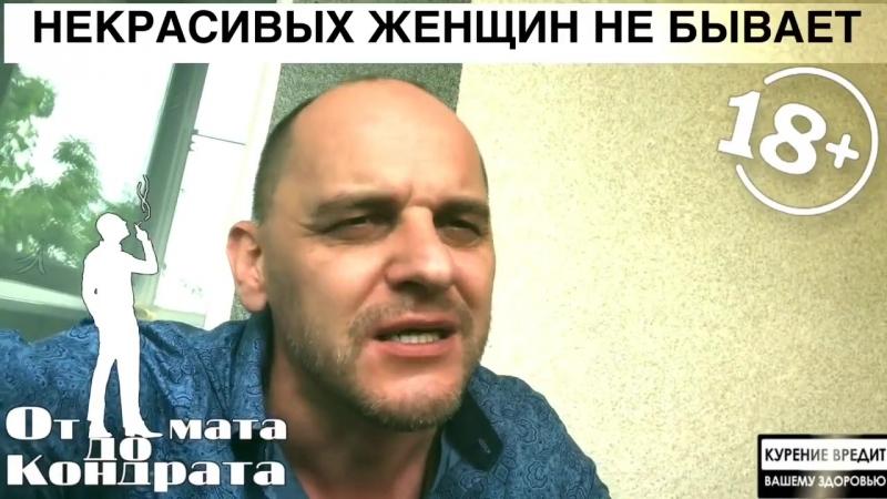 НЕКРАСИВЫХ ЖЕНЩИН НЕ БЫВАЕТ. (720p).mp4