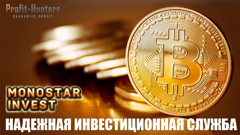 Заработок в интернете - Monostar-invest.com! ⛄⛄⛄