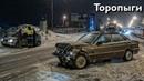 Дорожные Зашквары Авто Засранцев в зимний период! Торопыги и Водятлы 80 уровня!