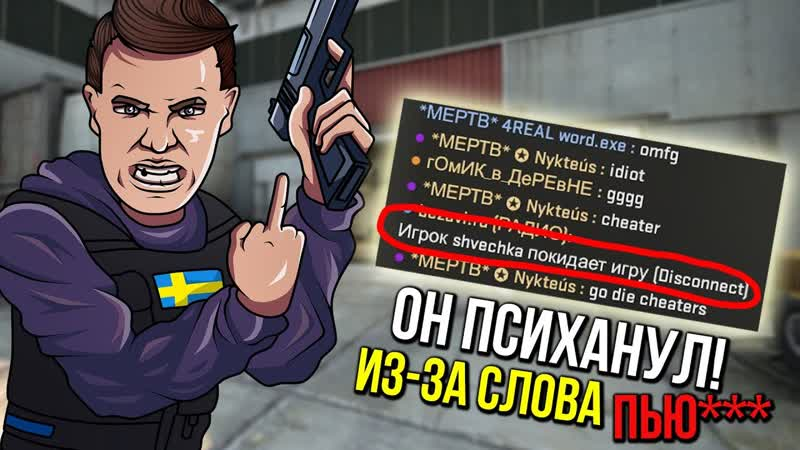 Dmitriy Landstop КАК ЗАТРОЛИТЬ ИНОСТРАНЦА ОДНОЙ ФРАЗОЙ CS GO