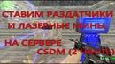 CS 1 6 CSDM Sentry Gun's Mod 2 часть лазерные мины и раздатчик