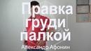 Поставить грудный отдел самостоятельно - Самоправка гимнастической палкой | Александр Афонин