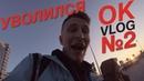 OK VLOG 2 - о прелестях безработной жизни/поход на студию/подготовка к евротрипу.