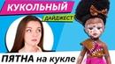 Кукольный Дайджест 56: ЧТО С НЕЙ?! Новинки Barbie, Paola Reina, Pullip, Disney