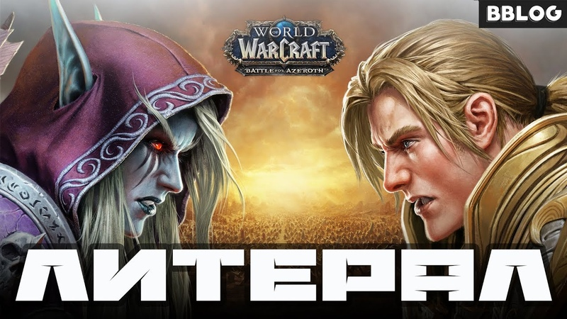 Литерал (Literal) World Of Warcraft Battle for Azeroth