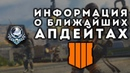 Тёмная материя в Затмении и добавление League Play Планы Treyarch на ближайшие апдейты