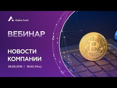 Новости копании Альфа Кэш   06.08.18   Александр Репринцев