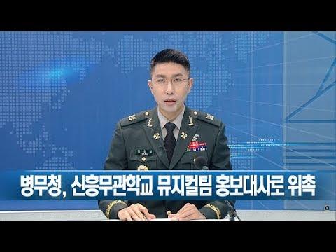 국방뉴스 19 02 25 병무청 '국민이 공감하고 신뢰하는 공정한 병역문화 조성'캠페