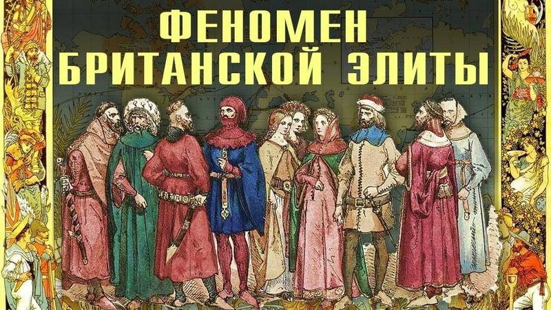 Феномен британской элиты новый Карфаген ковали евреи из Венеции!