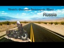 Лучшие в мире путешествия на мотоцикле - Россия (1080p, 1\2)