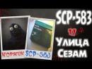 Улица Сезам и SCP-583