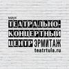 Театрально-концертный центр «Эрмитаж»