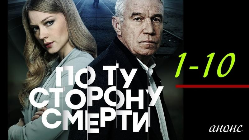 По ту сторону смерти 2018 Триллер Детектив 4 серия из 16