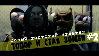Вечеринка Живых Мертвецов Самый Жестокий мультик #2 топор и стая зомби