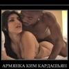 АРМЯНСКИЙ КАВКАЗСКИЙ СЕКС (+18)
