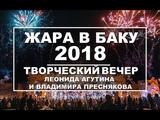 ЖАРА В БАКУ 2018 Концерт Эфир 10.08.18