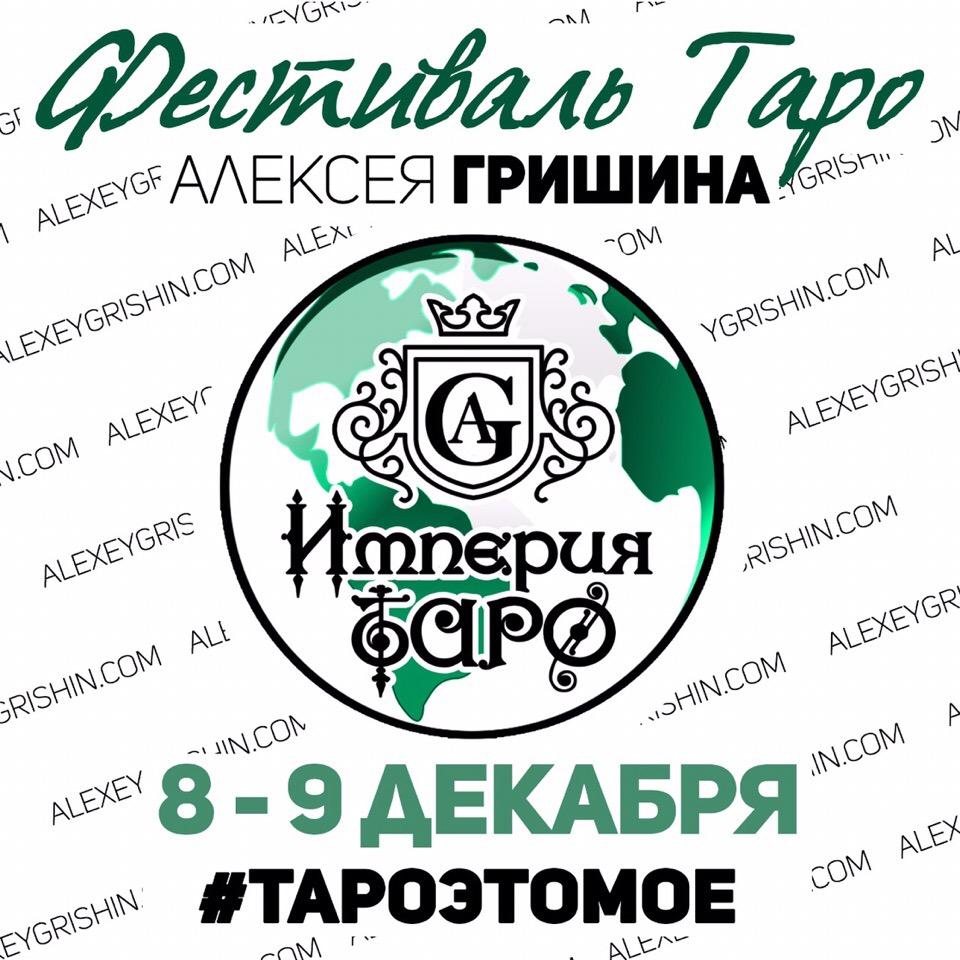 8 И 9 ДЕКАБРЯ - ФЕСТИВАЛЬ ТАРО Алексея Гришина