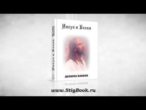 АУДИО КНИГА: Долорес Кэннон. Иисус и Ессеи, глава 3