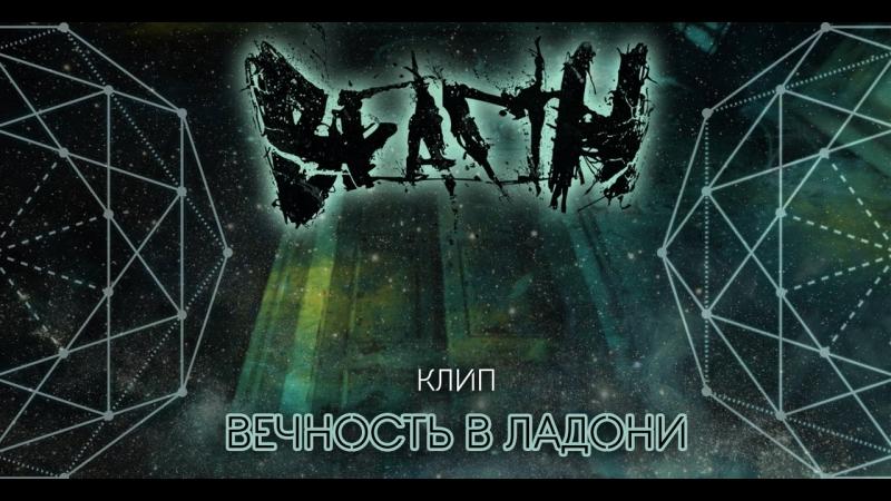Bearth - Вечность в Ладони (клип)
