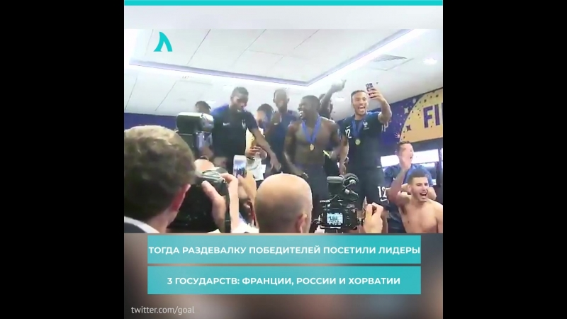 Сборная Франции спела песню Путину | АКУЛА