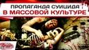 Пропаганда Суицида В Массовой Культуре (2015)