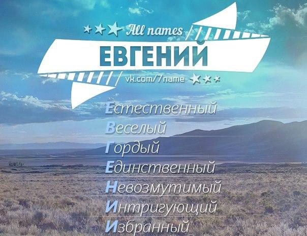 Картинки с именем евгений